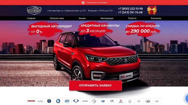 официальный сайт автосалона CHINA-AUTO в екатеринбурге